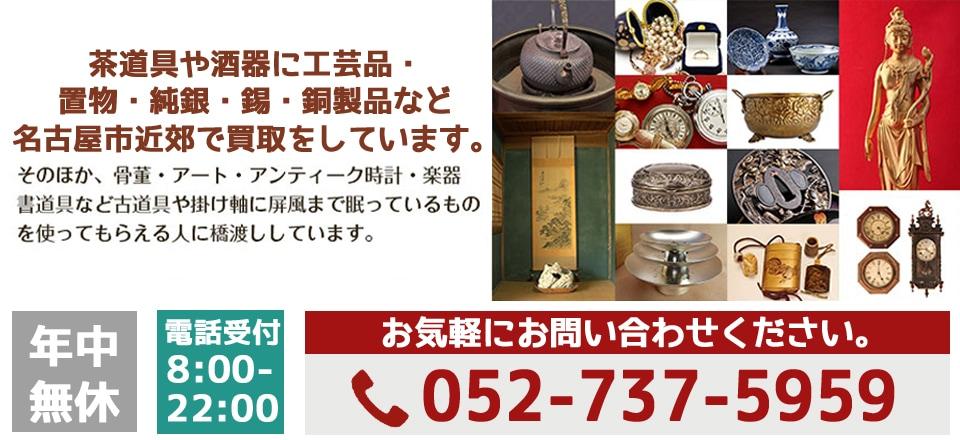 名古屋・愛知・岐阜・三重の中国家具・煎茶器・書道具・中国掛軸買取
