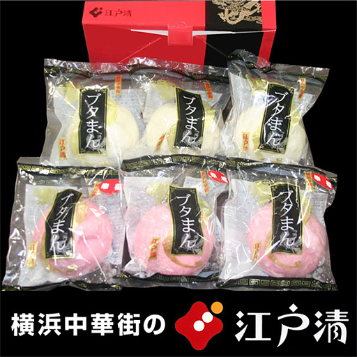 ■ネット限定・送料込み■「紅白ブタまん6個入り」(化粧箱付)