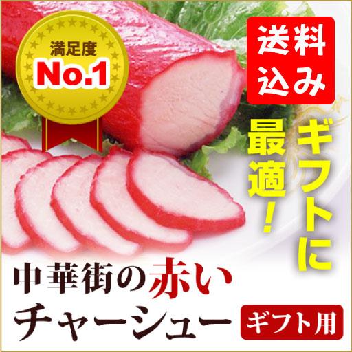 【送料込】 焼豚2本入りセット  ギフトに最適!