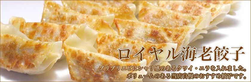 ロイヤル海老餃子