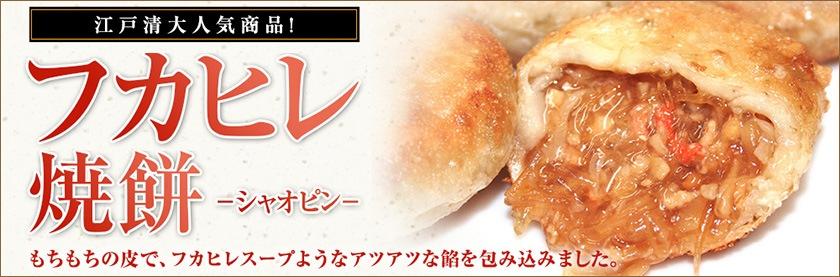 フカヒレ焼餅(シャオピン)