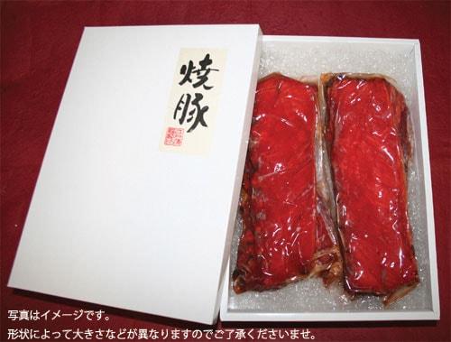「焼豚2本入りセット」ギフトに最適!