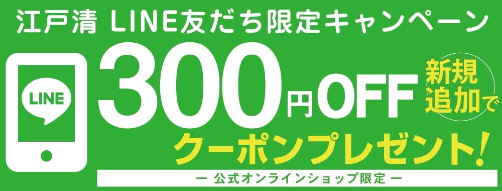 江戸清LINE友達限定キャンペーン
