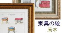 ギルマール家具の絵「古代と現代の家具設計」原本