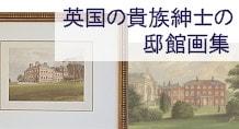 「英国の貴族紳士の邸館画集」原本