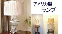 アメリカ製ランプ(照明)