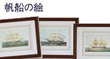 イギリスの帆船 船の絵