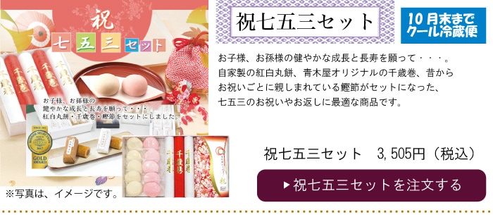 2017祝七五三セット 2017モンドセレクション金賞受賞商品 武蔵野日誌チョコ・ホワイト