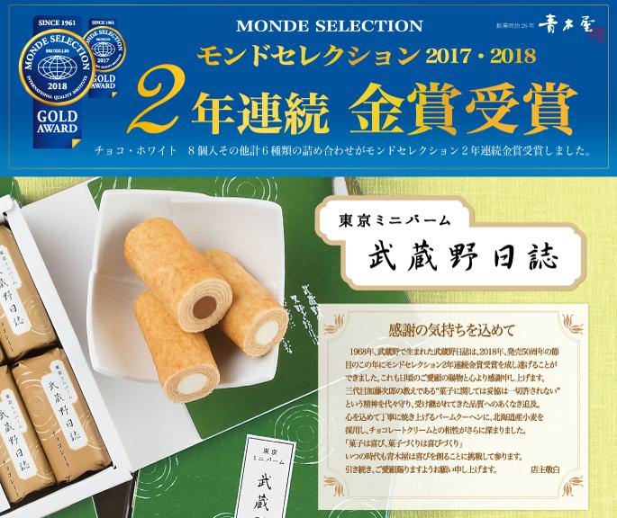 モンドセレクション金賞受賞 武蔵野日誌チョコ・ホワイト