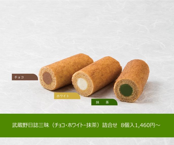 季節限定 武蔵野日誌抹茶 手土産、ご進物にも選ばれている青木屋の人気商品です。