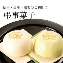 弔事菓子 腰高饅頭