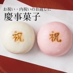 慶事菓子 紅白饅頭