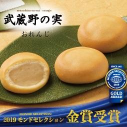 乳菓 武蔵野の実おれんじ