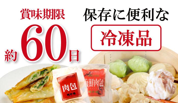 冷凍 惣菜 ギフト 通販