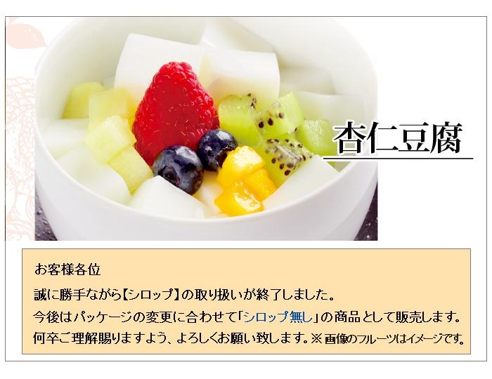 杏仁豆腐W