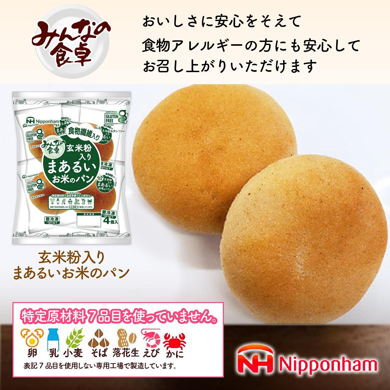 玄米粉入りまあるいパン