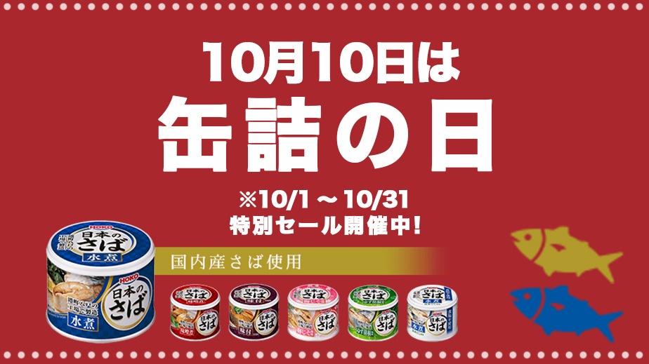 10月さば缶セール