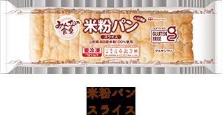 米粉パンスライス