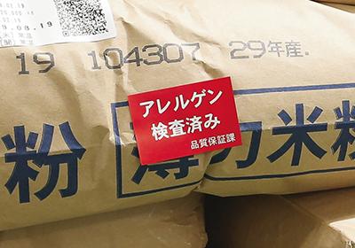 山形県酒田産の米粉100%使用