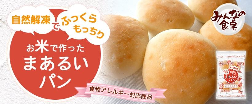 お米で作ったまあるいパン