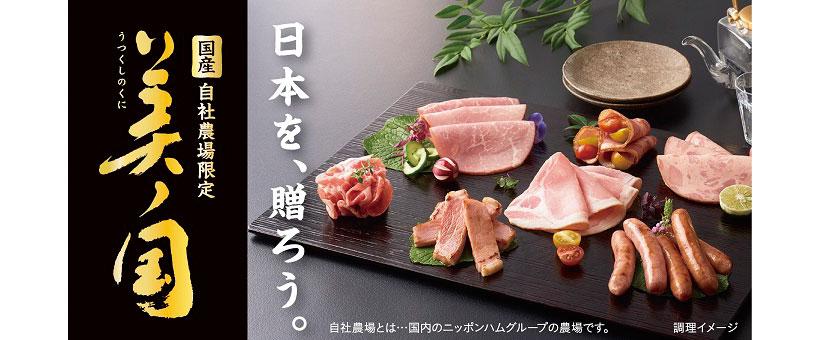 日本を、贈ろう。 国産 自社農場限定 美ノ国