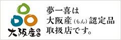 夢一喜は、大阪産(もん)認定品取扱店です
