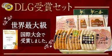 DLG受賞セット