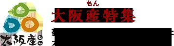 大阪産(もん)特集 夢一喜と長瀬畜産が共同開発した大阪産(もん)認定商品です。
