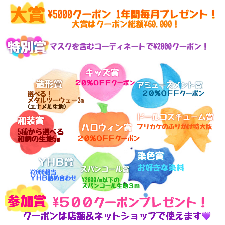 #フジハロ2020商品紹介