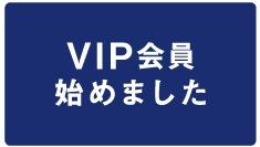 VIP会員始めました