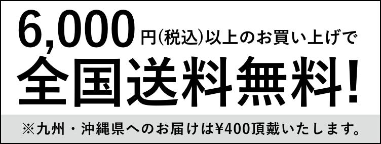 6,000円(税込)以上のお買い上げで全国送料無料! ※九州・沖縄県へのお届けは\400頂戴いたします。