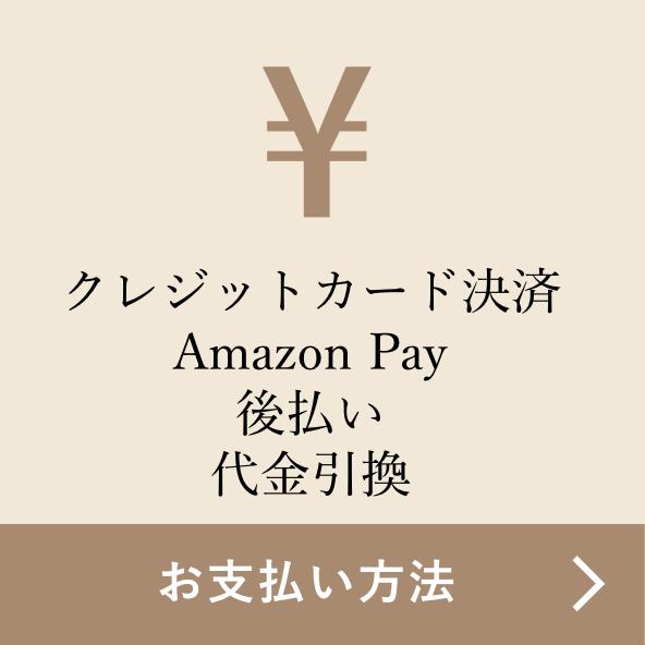 【お支払い方法】クレジットカード決済/Amazon Pay/後払い/代金引換