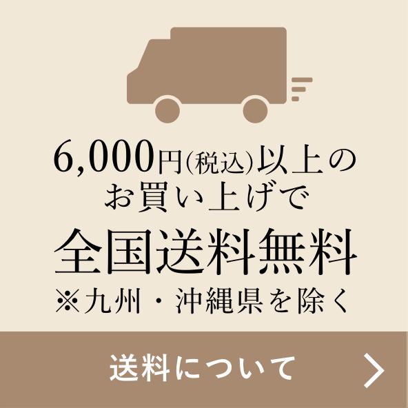 【送料について】6,000円(税込)以上のお買い上げで全国送料無料 ※九州・沖縄県を除く