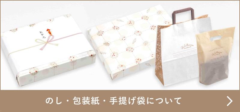 【のし・包装紙・手提げ袋について】