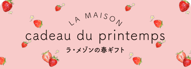 LA MAISON'S WHITE DAY COLLECTION ラ・メゾンのホワイトデーギフト