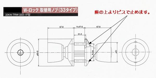 ALPHA(アルファ)Wロック(TA-F)取替用玉座