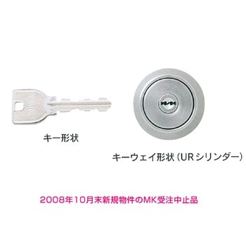 MIWA,美和ロック トステム用URシリンダー(MCY-447)