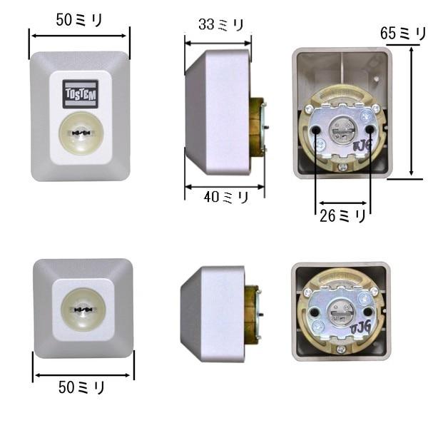 MIWA,美和ロック URシリンダー トステム用交換シリンダーDDZZ1013