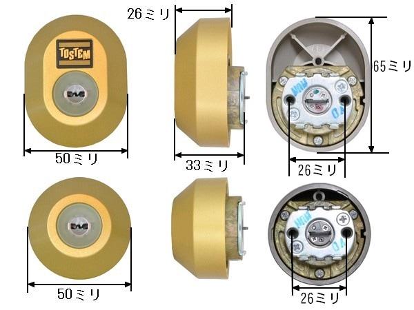 MIWA,美和ロックDNシリンダー トステム用DDZZ3016