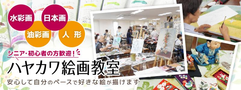 ハヤカワ絵画教室