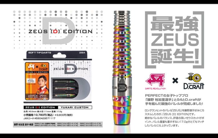 D.craft × S4 ZEUS D EDITION Yukari Fujino Model