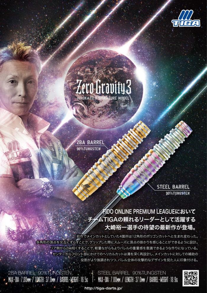 TIGA DARTS ティガダーツ ZERO GRAVITY3 ゼログラビティ3 大崎裕一選手