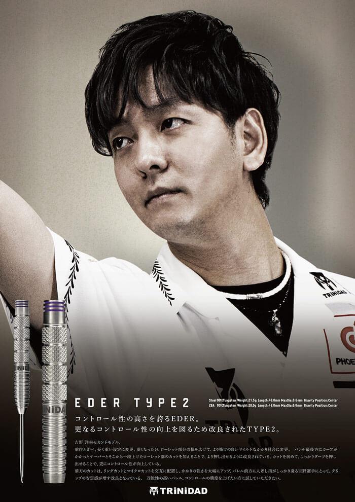 TRiNiDAD PRO Eder Type2 エデル2 2BA STEEL 吉野洋幸選手