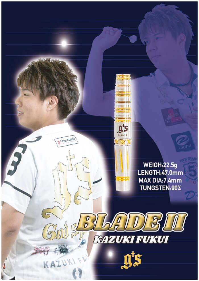 ジーズダーツ 福井和希選手『ブレイド2』