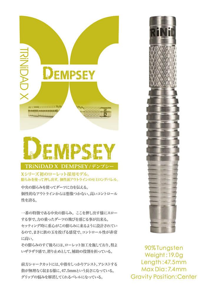 TRiNiDAD X【DEMPSEY -デンプシー-】