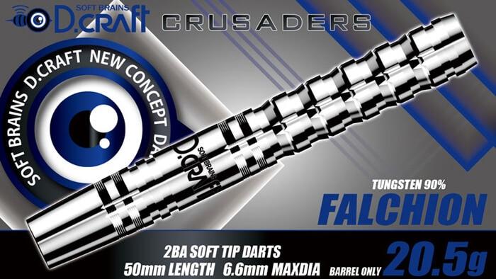 D.craft FALCHION ディークラフト ファルシオン