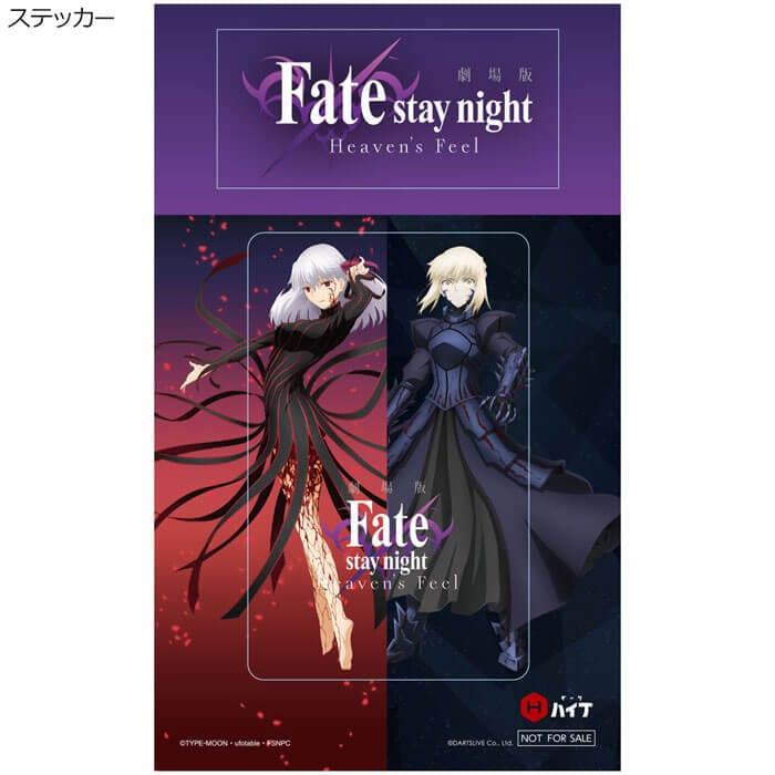 Fate ステッカーシール セイバー サクラ