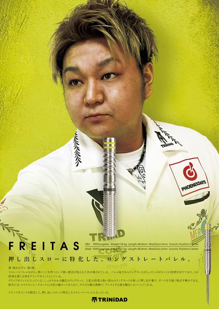 TRiNiDAD PRO Freitas -フレイタス 淋 翔太選手