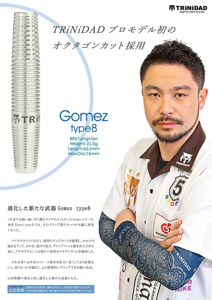 Gomez Type8 ゴメス8|山田勇樹選手