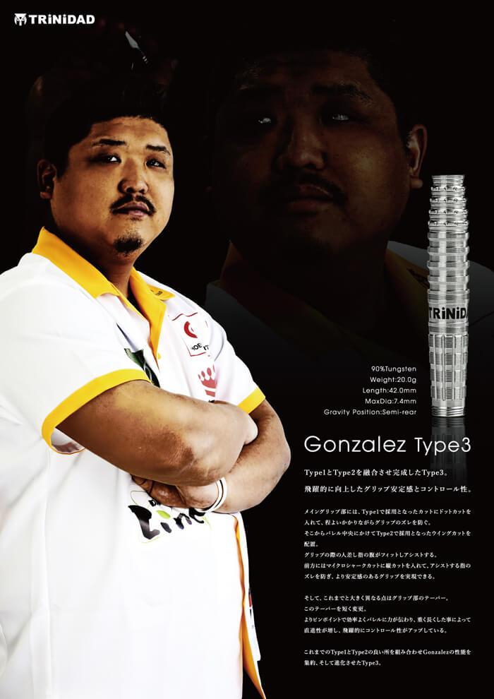 TRiNiDAD PRO Gonzalez Type3  西哲平選手